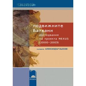 Подвижните Балкани — изследвания на проекта NEXUS (2000—2003)