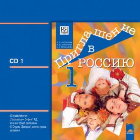CD 1 Приглашение в Россию. Аудиодиск №1 по руски език за 8. клас – интензивно изучаване  към част първа