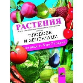 """Флашкарти """"Растения. Плодове и зеленчуци"""""""