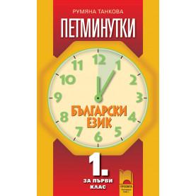 Петминутки по български език за 1. клас