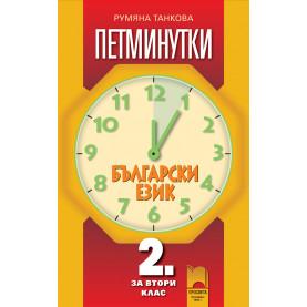 Петминутки по български език за 2. клас