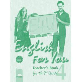 English for You for the 8th Grade, Teacher's Book 4. Книга за учителя по английски език за 8. клас – интензивно изучаване, част 4
