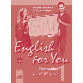 English for You for the 8th Grade, Companion 1. Учебна тетрадка по английски език за 8. клас – интензивно изучаване, част 1
