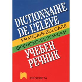 Dictionnaire de l'élève français-bulgare. Френско-български учебен речник