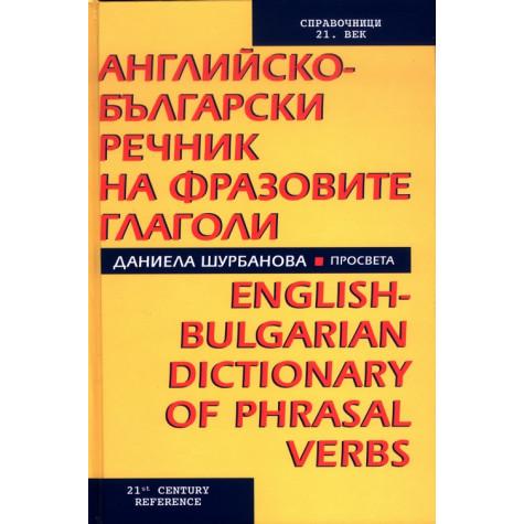Английско-български речник на фразовите глаголи