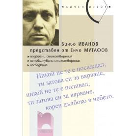 Биньо Иванов, представен от Енчо Мутафов