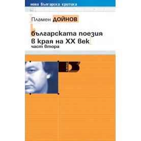 Българската поезия в края на ХХ век, част втора