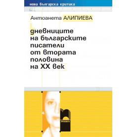 Дневниците на българските писатели