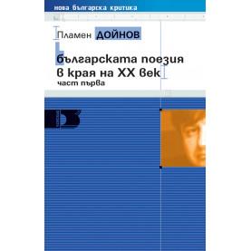 Българската поезия в края на ХХ век, част първа