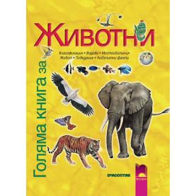 Голяма книга за животни