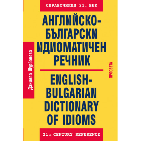 Английско-български идиоматичен речник
