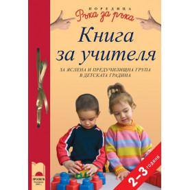 Книга за учителя за яслена предучилищна група в детската градина — 2 — 3-годишни деца (CD)