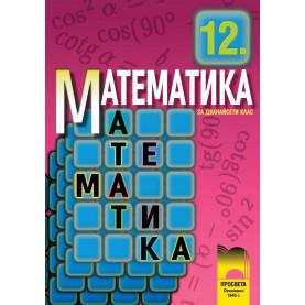 Математика за 12. клас за задължителна подготовка