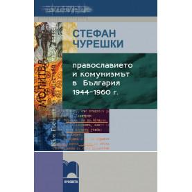 Православието и комунизмът в България: 1944-1960 г.