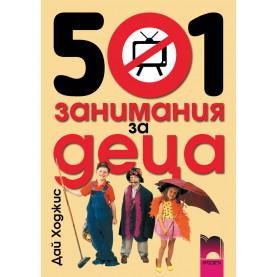 501 занимания за деца