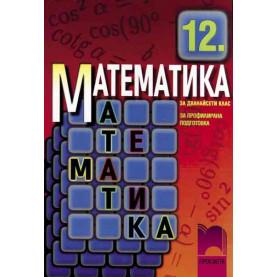 Математика за 12. клас за профилирана подготовка