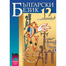 Български език за 12. клас за задължителна подготовка