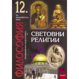 Философия. Световни религии за 12. клас