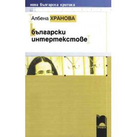 Български интертекстове