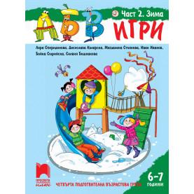 АБВ 😊 игри. Част 2. Зима за 4. възрастова група (6 – 7 г.)
