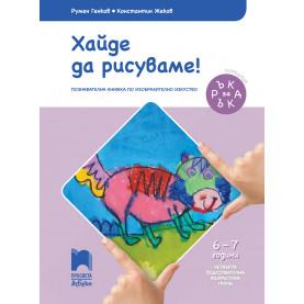 Ръка за ръка. Хайде да рисуваме! Познавателна книжка за 6 - 7 г.