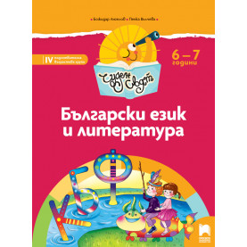 Чуден свят. Български език и литература. Познавателна книжка за 6 - 7 г.