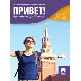Привет! A1.2. Руски език за 10. клас. Част 2