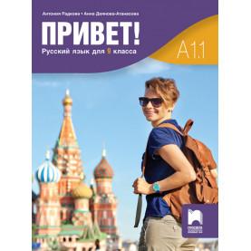 Привет! A1.1. Руски език за 9. клас. Част 1