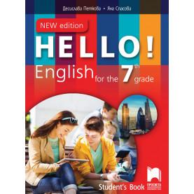 Hello! New edition. Учебник по английски език за 7. клас