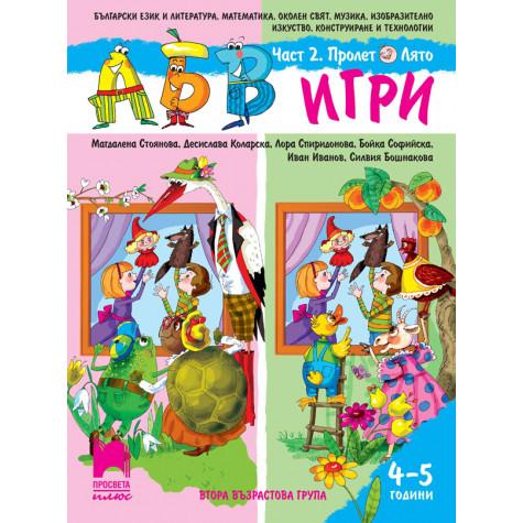 АБВ ☺ игри за втора възрастова група. Част 2. Пролет, Лято (4 – 5 години)