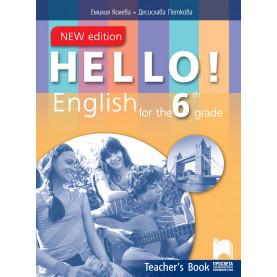 HELLO! New Edition. Книга за учителя по английски език за 6. клас