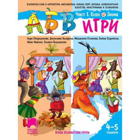 АБВ ☺ игри за втора възрастова група. Част 1. Есен, Зима (4 – 5 години)