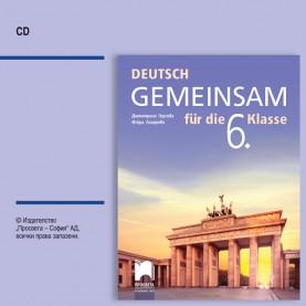 CD DEUTSCH GEMEINSAM. Аудиодиск по немски език за 6. клас