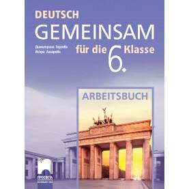 DEUTSCH GEMEINSAM. Учебна тетрадка по немски език за 6. клас