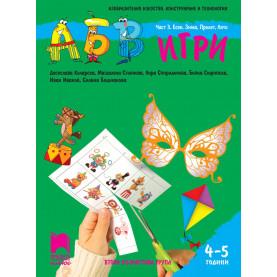 АБВ ☺ игри за втора възрастова група. Част 3. Есен, Зима, Пролет, Лято (4 – 5 години)