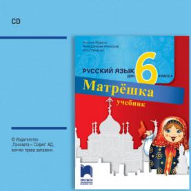 CD Матрëшка. Аудиодиск по руски език за 6. клас
