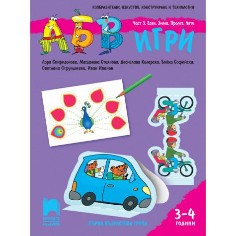 АБВ ☺ игри за първа възрастова група. Част 3. Есен, Зима, Пролет, Лято (3 – 4 години)
