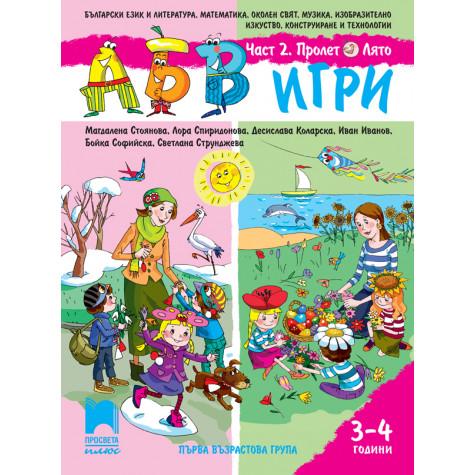 АБВ ☺ игри за първа възрастова група. Част 2. Пролет, Лято (3 – 4 години)
