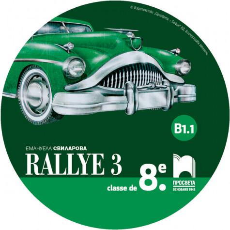 CD Rallye 3. Аудиодиск за упражняване на френския език в клас и самостоятелно