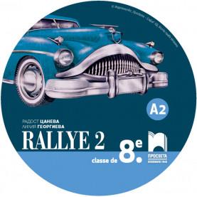 CD Rallye 2. Аудиодиск за упражняване на френския език в клас и самостоятелно