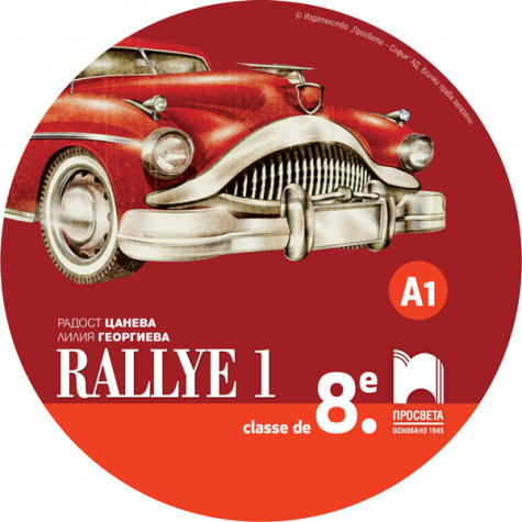 CD Rallye 1. Аудиодиск за упражняване на френския език в клас и самостоятелно
