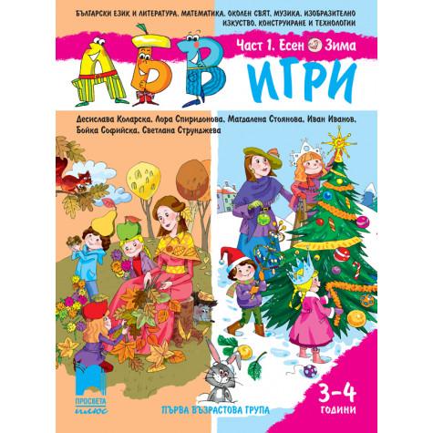 АБВ ☺ игри за първа възрастова група. Част 1. Есен, Зима (3 – 4 години)