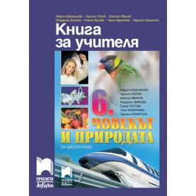 Книга за учителя по човекът и природата за 6. клас