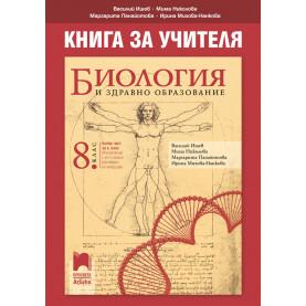 Книга за учителя по биология и здравно образование за 8. клас