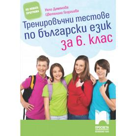 Тренировъчни тестове по български език за 6. клас