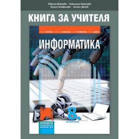 Книга за учителя по информатика за 8. клас