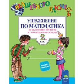 Вълшебното ключе. Упражнения по математика за целодневно обучение и самоподготовка вкъщи за 2. клас