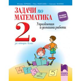 Задачи по математика за 2. клас. Упражнения и домашни работи