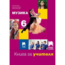 Книга за учителя по музика за 6. клас