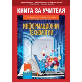 Книга за учителя по информационни технологии за 8. клас